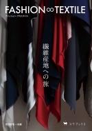 FASHION ∞ TEXTILE 繊維産地への旅