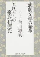 悲劇文学の発生・まぼろしの豪族和邇氏角川ソフィア文庫