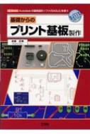 基礎からのプリント基板製作 Autodeskの基板設計ソフト「EAGLE」を使う I・O BOOKS