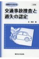 交通事故捜査と過失の認定 基礎から分かる