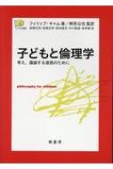 子どもと倫理学 考え、議論する道徳のために P4c叢書