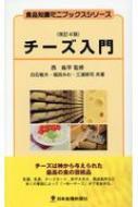 チーズ入門 食品知識ミニブックスシリーズ