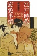 江戸時代 恋愛事情 若衆の恋、町娘の恋 朝日選書