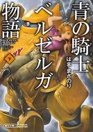 青の騎士ベルゼルガ物語 下 朝日文庫ソノラマセレクション