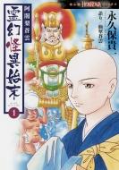 阿闍梨蒼雲 霊幻怪異始末 1 Honkowaコミックス