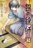 鵺の絵師 5 Nemuki+コミックス