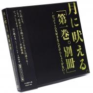 CD 「第1巻。 別冊」