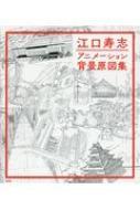 江口寿志アニメーション背景原図集