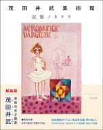 茂田井武美術館 記憶ノカケラ