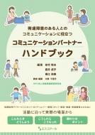 コミュニケーションパートナーハンドブック 発達障害のある人とのコミュニケーションに役立つ
