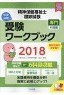 精神保健福祉士国家試験受験ワークブック 専門科目編 2018