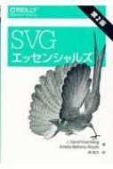 SVGエッセンシャルズ