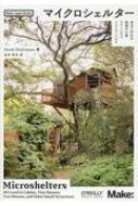 マイクロシェルター 自分で作れる快適な小屋、ツリーハウス、トレーラーハウス Make:Japan Books