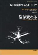 脳は変わる ニューロプラスティシティ MITエッセンシャル・ナレッジ・シリーズ