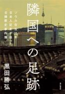 隣国への足跡ソウル記者の歴史事件簿