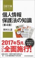 個人情報保護法の知識 日経文庫