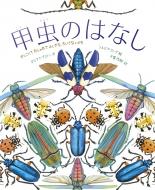 甲虫のはなし かしこくておしゃれでふしぎな、ちいさないのち 海外秀作絵本