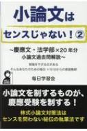 小論文はセンスじゃない! 2 慶應文・法学部×20年分小論文過去問解説