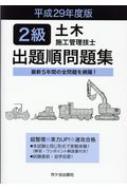 2級土木施工管理技士出題順問題集 平成29年度版