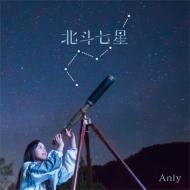 北斗七星 【初回限定盤】(+DVD)