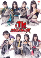 Butai[jk Ninja Girls]