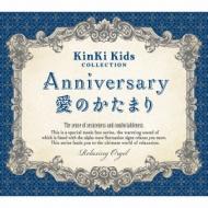 Anniversary / 愛のかたまり〜KinKi Kidsコレクション