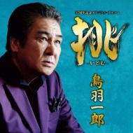 挑 -いどむ-鳥羽一郎 35周年記念 オリジナル・アルバム