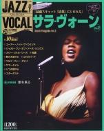 隔週刊CDつきマガジン JAZZ VOCAL COLLECTION (ジャズ・ヴォーカル・コレクション)2017年 6月 6日号