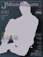 J Movie Magazine (ジェイムービーマガジン)Vol.23