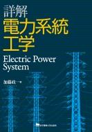 詳解 電力系統工学
