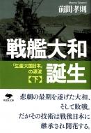 戦艦大和誕生 下 「生産大国日本」の源流 草思社文庫