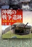 """沖縄の戦争遺跡 """"記憶""""を未来につなげる"""