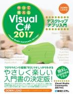 作って覚える Visual C# 2017 デスクトップアプリ入門