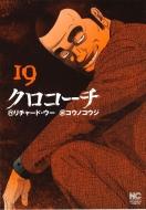 クロコーチ19 ニチブン・コミックス
