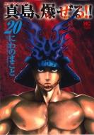 陣内流柔術流浪伝真島、爆ぜる!! 20 ニチブン・コミックス
