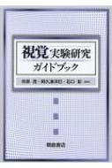 視覚実験研究ガイドブック