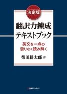 決定版 翻訳力錬成テキストブック 英文を一点の曇りなく読み解く