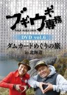 ブギウギ専務DVD vol.6 ダムカードめぐりの旅in北海道