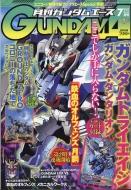 月刊gundam A (ガンダムエース)2017年 7月号