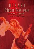 Crimson Rose Japan 通常版