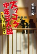ズッコケ中年三人組 43歳のズッコケ事件探偵 ポプラ文庫