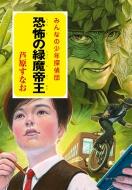 恐怖の緑魔帝王 みんなの少年探偵団 ポプラ文庫