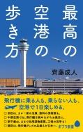 最高の空港の歩き方 ポプラ新書