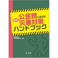 公民館における災害対策ハンドブック