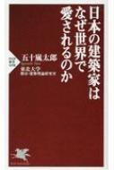 日本の建築家はなぜ世界で愛されるのか PHP新書