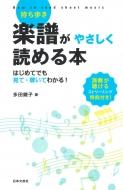 持ち歩き 楽譜がやさしく読める本 はじめてでも見て・聴いてわかる!