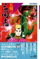 大判 三国志 6 劉備の秘計 希望コミックス