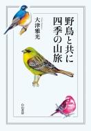 野鳥と共に四季の山旅