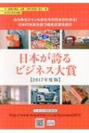 日本が誇るビジネス大賞 2017年度版