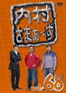 内村さまぁ〜ず vol.68